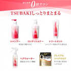 "Shiseido ""Tsubaki Moist & Smooth"" hair treatment 180g"