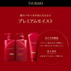Shiseido Tsubaki Premium Moist treatment 180g