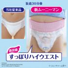 Diapers-panties Moony PBL boy 12-22kg sample 3pcs